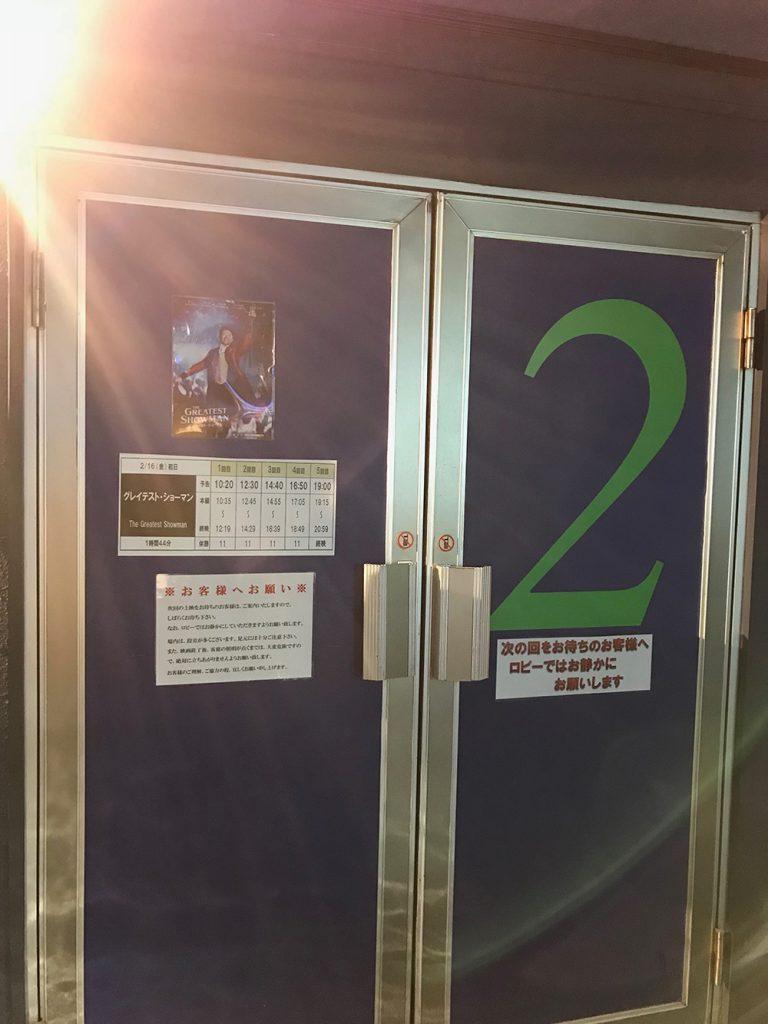 大洋映画劇場2番スクリーン