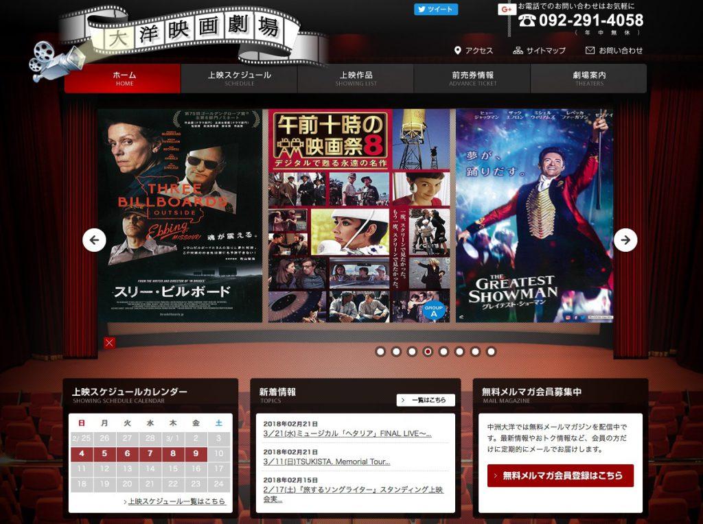大洋映画劇場WEBサイト